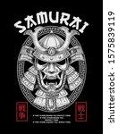 hand drawn vector samurai... | Shutterstock .eps vector #1575839119