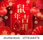 lovely mouse with lanterns and... | Shutterstock .eps vector #1576166476