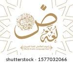 international arabic language... | Shutterstock .eps vector #1577032066