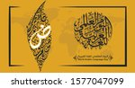 international arabic language... | Shutterstock .eps vector #1577047099