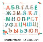 cute patterned cyrillic... | Shutterstock .eps vector #157803254
