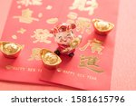 chinese god of fortune and...   Shutterstock . vector #1581615796