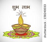 indian festival of lights ... | Shutterstock .eps vector #158240033
