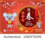 vintage chinese new year poster ...   Shutterstock .eps vector #1582970290