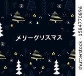 merry christmas in japanese... | Shutterstock .eps vector #1584770896