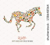 2014 Chinese New Year Of The...