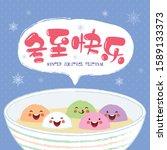 dong zhi   winter solstice... | Shutterstock .eps vector #1589133373