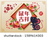 happy chinese new year 2020.... | Shutterstock .eps vector #1589614303