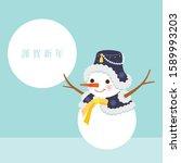 Cute Snowman In Korean...
