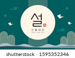 lunar new year's day gift event ... | Shutterstock .eps vector #1595352346