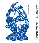 vector traditional chinese fish ... | Shutterstock .eps vector #160159499
