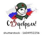 greeting card for february 23  ... | Shutterstock .eps vector #1604952256
