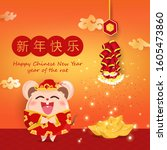 happy chinese new year  year of ... | Shutterstock .eps vector #1605473860