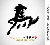 Horse Calligraphy For Year Of...