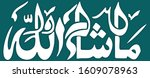 masha allah unique text design... | Shutterstock . vector #1609078963