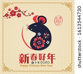 happy chinese new year 2020.... | Shutterstock .eps vector #1613544730