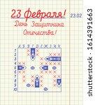 23 february defender of... | Shutterstock .eps vector #1614391663
