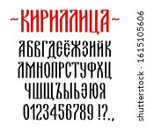 cyrillic script  old russian...   Shutterstock .eps vector #1615105606