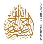an arabic verse of the holy...   Shutterstock .eps vector #1618524640