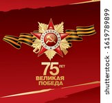 may 9 victory day banner layout ...   Shutterstock .eps vector #1619789899