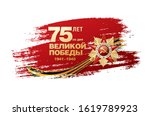 may 9 victory day banner layout ... | Shutterstock .eps vector #1619789923