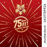 may 9 victory day banner layout ... | Shutterstock .eps vector #1619789926