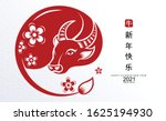 chinese new year 2021 year of... | Shutterstock .eps vector #1625194930