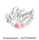 march 8   russian beautiful... | Shutterstock .eps vector #1627254643