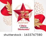23 february. greeting card or... | Shutterstock .eps vector #1633767580