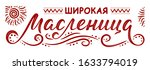 lettering with shrovetide or...   Shutterstock .eps vector #1633794019