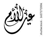 Arabic Calligraphy Of Eid Al Um ...
