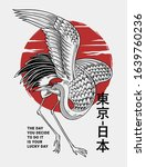 Crane bird vector illustration. Print for t-shirt graphic and other uses. Japanese text translation: Tokyo - Japan