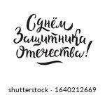 vector lettering illustration... | Shutterstock .eps vector #1640212669