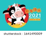 happy chinese new year greeting ... | Shutterstock .eps vector #1641490009