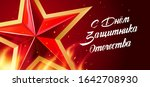 the day of russian armies. text ... | Shutterstock .eps vector #1642708930