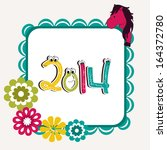 happy new year 2014 celebration ... | Shutterstock .eps vector #164372780