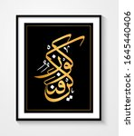 beautiful islamic calligraphy... | Shutterstock .eps vector #1645440406