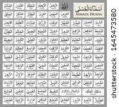vector of 99 names of allah as... | Shutterstock .eps vector #1645473580