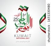 kuwait national day arabic...   Shutterstock .eps vector #1651330480