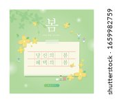 spring sale template with... | Shutterstock .eps vector #1659982759