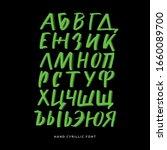 hand cyrillic font. russian...   Shutterstock .eps vector #1660089700
