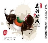 New Year Of Horse With...