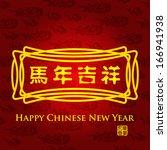 modern chinese new year vector... | Shutterstock .eps vector #166941938
