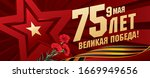 may 9 victory day banner layout ...   Shutterstock .eps vector #1669949656