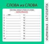 educational game template ...   Shutterstock .eps vector #1671018556