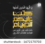 ramadan fasting calligraphy ...   Shutterstock .eps vector #1672170703