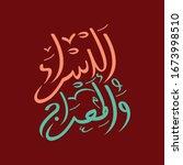isra' and mi'raj arabic... | Shutterstock .eps vector #1673998510