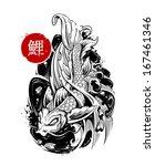 vector koi fish tattoo.... | Shutterstock .eps vector #167461346