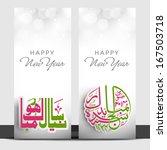 website banner set with urdu... | Shutterstock .eps vector #167503718