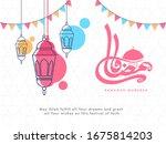 ramadan calligraphy in arabic... | Shutterstock .eps vector #1675814203